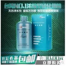 台湾no1鱼缸水质净化剂硝化细菌净水剂水质稳定剂鱼缸水族消化菌