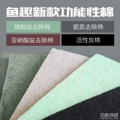 鱼趣多功能棉 鱼缸水族箱过滤棉活性炭过滤棉 亚硝酸盐氨氮去除棉
